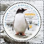 Украина 2020 год. 200 лет открытия Антарктиды. 1 марка (UA1139)
