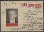 ХМК. С.В. Косиор. № 69-573, 08.09.1969 год, заказное, прошёл почту