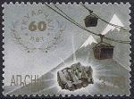 Абхазия 2002 год. 60 лет городу Ткуарчал. 1 марка (н