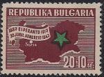 Болгария 1947 год. Конгресс эсперанто в Софии. 1 марка