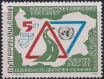 Болгария 1990 год. Международный год безопасности дорожного движения. 1 марка