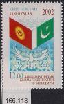 Киргизия 2002 год. 10 лет дипломатическим отношениям между Киргизией и Пакистаном. 1 марка (166.118)