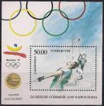 Таджикистан 1993 год. Чемпион XXV летних Олимпийских игр в Барселоне - А. Абдувалиев. Блок