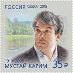 Россия 2019 год. 100 лет со дня рождения М.С. Карима (1919–2005), поэта, 1 марка