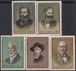 Греция 1966 год. Греческие художники. 5 марок