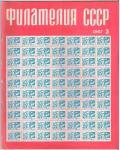 Журнал Филателия СССР № 3 1967 год
