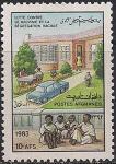 Афганистан 1983 год. Борьба с апартеидом. 1 марка