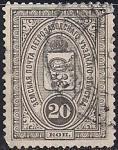 Земская почта Петрозаводского уезда. 1 гашеная марка номиналом 20 копеек