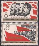 Китай 1964 год. Международный день солидарности трудящихся. 2 марки с наклейкой