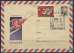 ХМК АВИА со спецгашением. 12 апреля - День Космонавтики, 12.04.1965 год, Киев почтамт