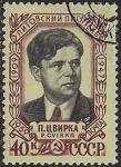 CCCР 1959 год. 50 лет со дня рождения литовского писателя П. Цвирка. 1 гашеная марка