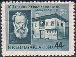 Болгария 1956 год. 100 лет со дня рождения теоретика марксизма Д. Благоева и дом, где он родился.1 марка с наклейкой