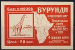 """Этикетка к набору марок """"Животный мир Бурунди"""". 1965 год. 28 копеек"""
