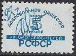 Непочтовая марка добровольного общества автомотолюбителей РСФСР 1992 год (5 рублей). Погашена