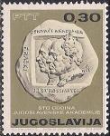 Югославия 1966 год. 100 лет Академии науки и культуры в Загребе. Основатели - Ф. Рачки и Й. Штросмайер на барельефе. 1 марка