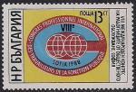 Болгария 1988 год. Восьмой Международный конгресс работников сферы обслуживания в Софии. 1 марка