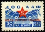Непочтовая марка ДОСААФ синяя 1982 год. Членский взнос 30 копеек (18 х 25 мм)