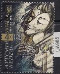 Украина 2017 год. Живопись художника А. Веделя. 1 марка. (UA985)