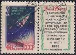 СССР 1958 год. 3-й советский искусственный спутник Земли. Гашеная марка с купоном