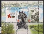 Беларусь 2010 год. 65 лет победы в Великой Отечественной войне. Блок.042514