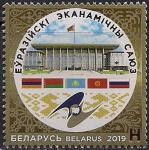 Беларусь 2019 год. 5 лет Евразийскому экономическому союзу. 1 марка (BY1034)