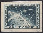 КНДР 1958 год. Международный год геофизики. Спутник на околоземной орбите. 1 гашёная марка из серии без зубцов (20)