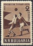 Болгария 1959 год. Юношеский турнир УЕФА по футболу. 1 марка