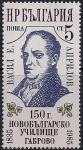 Болгария 1985 год. 150 лет со дня рождения мецената Василя Априлова. 1 марка