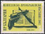Болгария 1983 год. 80 лет Илинденско-Преображенскому восстанию. 1 марка
