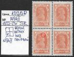 РСФСР 1922-1923 гг. 100 рублей. Разновидность - белый штрих над головой, квартблок