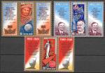 СССР 1981 год, День космонавтики, 3 сцепки марок с купонами