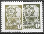 СССР 1976 год, Вооруженным силам СССР Слава! 2 марки, разновидность