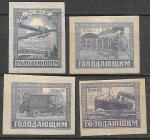 РСФСР 1922 год, Голодающим, 4 марки. наклейки