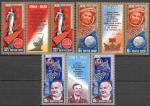 СССР 1981 год, День космонавтики, 3 сцепки марок с купонами посередине. (м+к+м)