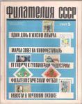 Журнал Филателия СССР № 5 1967 год
