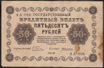 50 рублей 1918 год. Пятаков, Алексеев