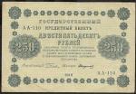 250 рублей 1918 год, Пятаков, Стариков