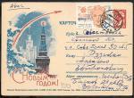 Иллюстрированная односторонняя почтовая карточка № 7-44а, 1962 год. С Новым годом! Космос. Прошла почту