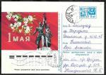 Иллюстрированная односторонняя почтовая карточка № 7-56, 1975 год. 1 мая. Прошла почту