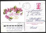 Рекламно-информационная почтовая карточка № 7-64, прошла почту, Приглашение, 1980 год