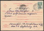 Почтовая карточка, прошла почту 1943 год