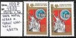 СССР 1979 г., Советскому кино 60 лет, 2 марки, разновидность