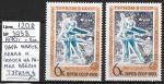 СССР 1970 г., Туризм в СССР, 2 марки, разновидность