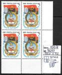 СССР 1985 г., 10 лет независимости Анголы, квартблок, разновидность