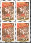 СССР 1960 год. 43-летие Октябрьской социалистической революции, квартблок