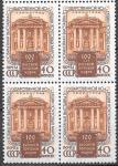 СССР 1958 год. 100 лет русской почтовой марке, квартблок