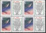 СССР 1958 год. Третий советский искусственный спутник Земли, квартблок