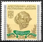 Абхазия 1994 год. Поэт Д.И. Гулиа, 1 марка
