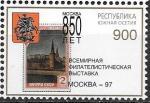 Южная Осетия 1997 год, Филвыставка Москва-97, 1 марка