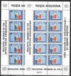 Молдавия 1992 год. Принятие Молдавии в ООН, 2 листа